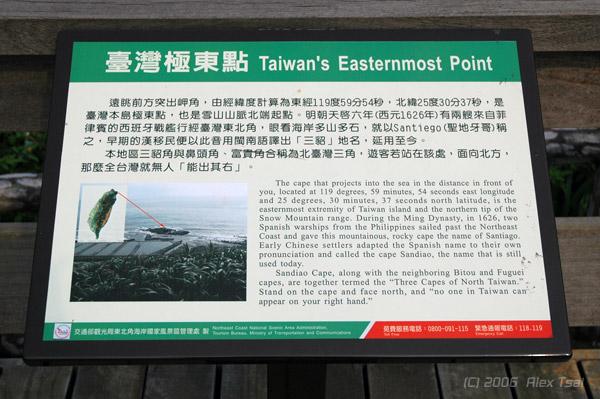 「台灣極東點」的圖片搜尋結果